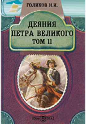 Деяния Петра Великого, мудрого преобразителя России, собранные из достоверных источников и расположенные по годам. Т. 11