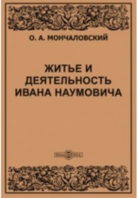 Житье и деятельность Ивана Наумовича: документально-художественная литература