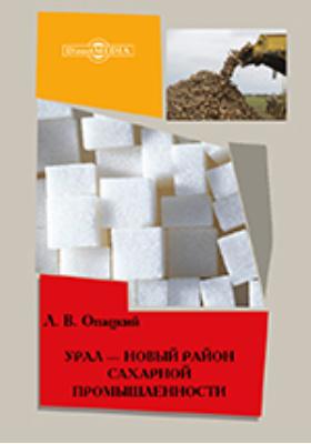 Урал — новый район сахарной промышленности