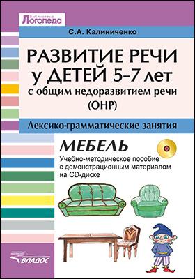 Развитие речи детей 5–7 лет с общим недоразвитием речи (ОНР) : лексико-грамматические занятия. Тема «Мебель»: учебно-методическое пособие