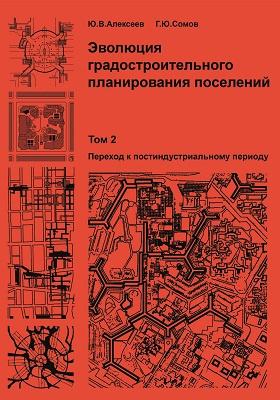 Эволюция градостроительного планирования поселений: учебник. В 2 т. Т. 2. Переход к постиндустриальному периоду