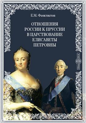 Отношения России к Пруссии в царствование Елисаветы Петровны