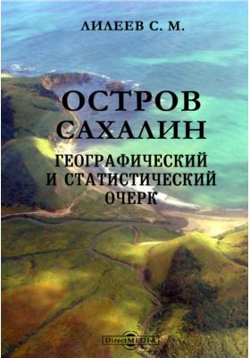 Остров Сахалин : Географический и статистический очерк