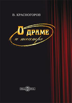 О драме и театре: научно-популярное издание