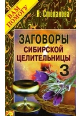 Заговоры сибирской целительницы. Вып. 3