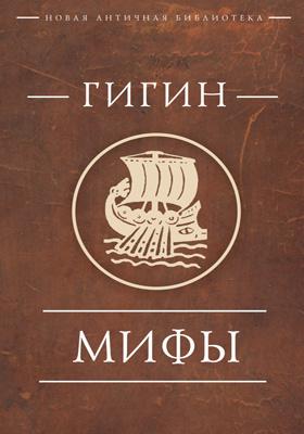 Мифы: художественная литература