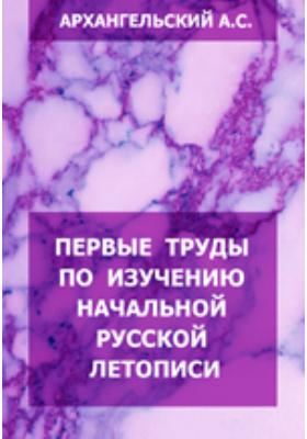 Первые труды по изучению начальной русской летописи