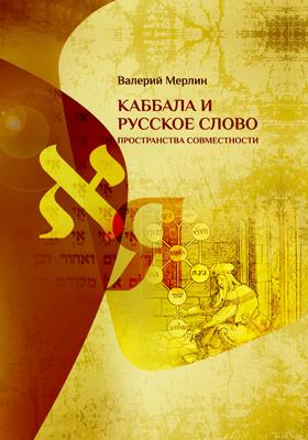 Каббала и русское слово : пространства совместности