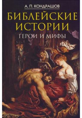 Библейские истории. Герои и мифы