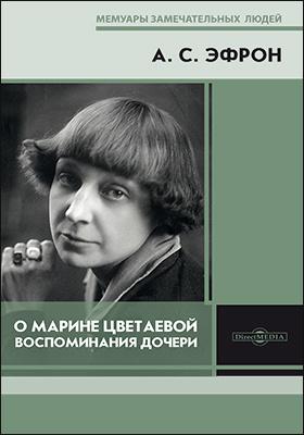 О Марине Цветаевой : воспоминания дочери: документально-художественная литература