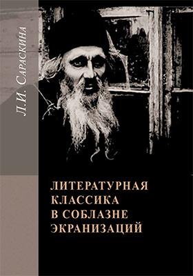 Литературная классика в соблазне экранизаций : столетие перевоплощений