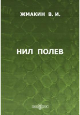 Нил Полев