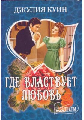 Где властвует любовь = Romancing Mister Bridgerton : Роман