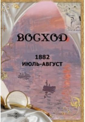 Восход. 1882. Июль-август