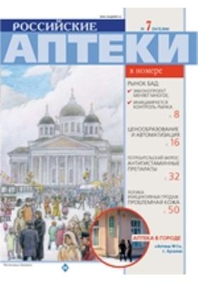 Российские аптеки. 2010. № 7 (165)