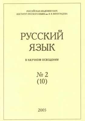 Русский язык в научном освещении: журнал. 2005. № 2 (10)