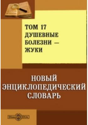 Новый энциклопедический словарь. Т. 17. Душевные болезни — Жуки