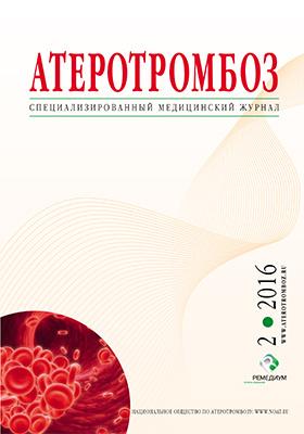 Атеротромбоз: журнал. 2016. № 2