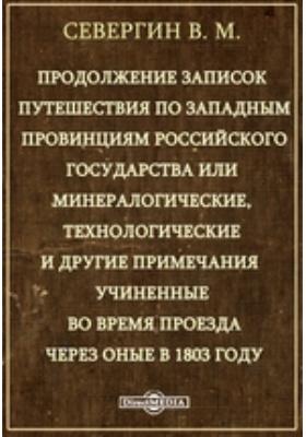 Продолжение записок путешествия по западным провинциям Российского государства