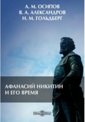 Афанасий Никитин и его время