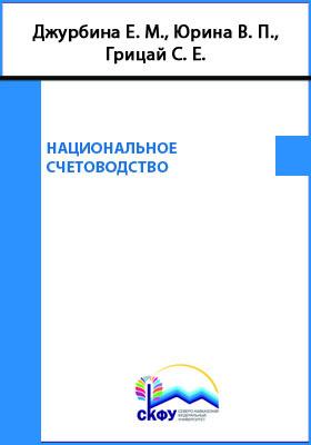 Национальное счетоводство: учебное пособие