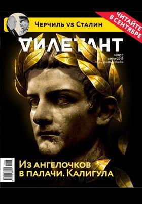 Дилетант: журнал. 2017. № 20. август