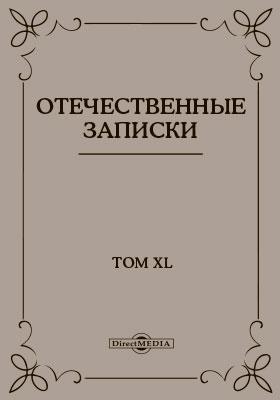 Отечественные записки. 1845: учено-литературный журнал. Т. 40