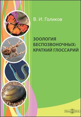 Зоология беспозвоночных : краткий глоссарий: справочник