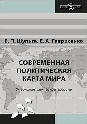 Современная политическая карта мира: учебно-методическое пособие