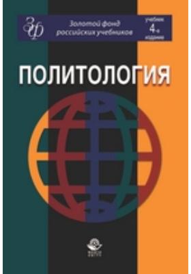 Политология: учебник для студентов вузов