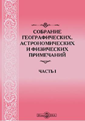 Собрание географических, астрономических и физических примечаний: монография. Часть I