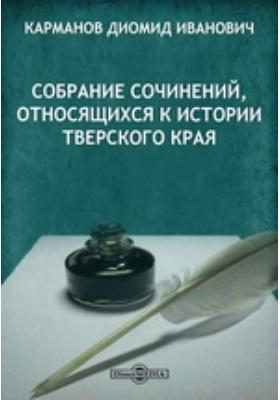 Собрание сочинений, относящихся к истории Тверского края: монография