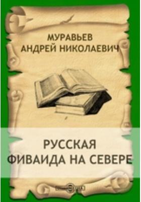 Русская Фиваида на Севере