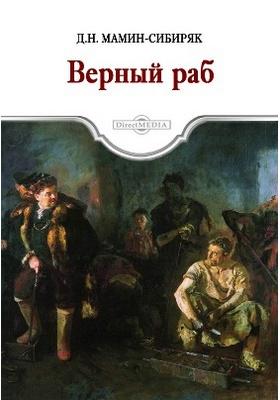 Верный раб: художественная литература