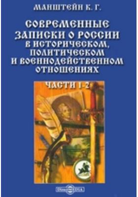 Современные записки о России : в историческом, политическом и военнодейственном отношениях, Ч. 1-2