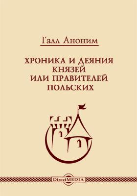 Хроника и деяния князей или правителей польских: монография