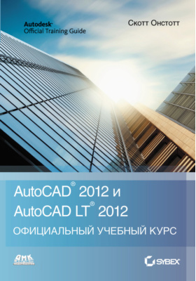 AutoCAD 2012 и AutoCAD LT 2012