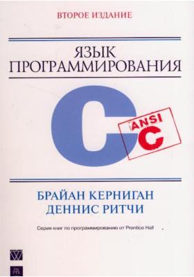 Язык программирования C = The C Programming Language : Второе издание, переработанное и дополненное