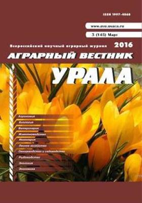 Аграрный вестник Урала. 2016. № 3(145)