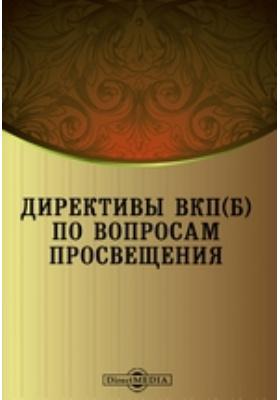 Директивы ВКП(б) по вопросам просвещения