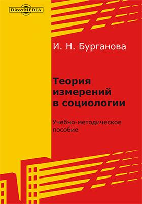 Теория измерений в социологии: учебно-методическое пособие