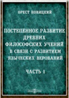 Постепенное развитие древних философских учений в связи с развитием языческих верований, Ч. 1. Религия и философия Древнего Востока