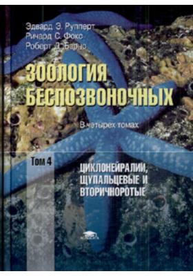 Зоология беспозвоночных. Функциональные и эволюционные аспекты. В 4-х томах. Том 4. Циклонейралии, щупальцевые и вторичноротые = Invertebrate Zoology. A Functional Evolutionary Approach : Учебник для студентов вузов