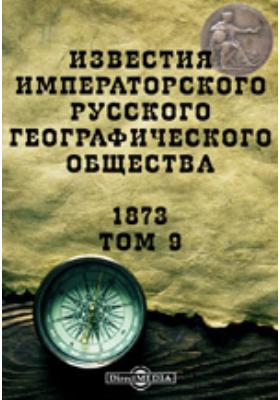 Известия Императорского Русского географического общества: журнал. 1873. Т. 9