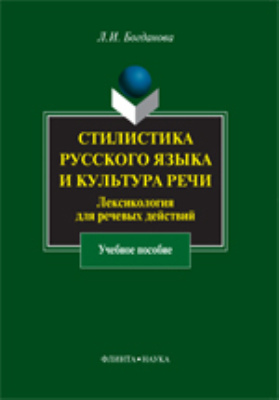 Стилистика русского языка и культура речи. Лексикология для речевых действий: учебное пособие