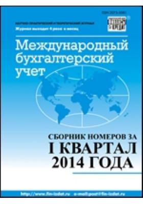 Международный бухгалтерский учет: научно-практический и теоретический журнал. 2014. № 1/12