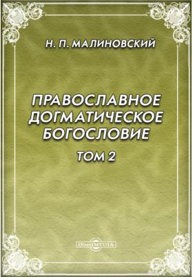 Православное догматическое богословие. Т. 2