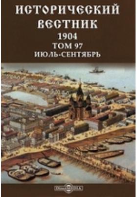 Исторический вестник: журнал. 1904. Т. 97, Июль-сентябрь