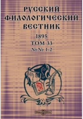 Русский филологический вестник. 1895. Т. 33, №№ 1-2