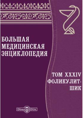 Большая медицинская энциклопедия. Т. XXXIV. Фоликулит-Шик